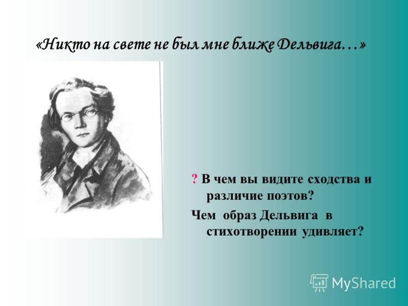 Летом 1825 года Горчаков приехал погостить к своему дяде губернскому предводителю дворянства Пещурову, жившему недалеко от Михайловского. На Пещурова, кстати, была наложена обязанность осуществлять надзор за ссыльным Пушкиным. Тем не менее, Горчаков
