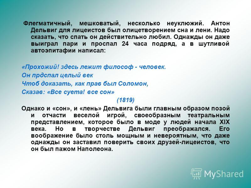 «Никто на свете не был мне ближе Дельвига…» ? В чем вы видите сходства и различие поэтов? Чем образ Дельвига в стихотворении удивляет?