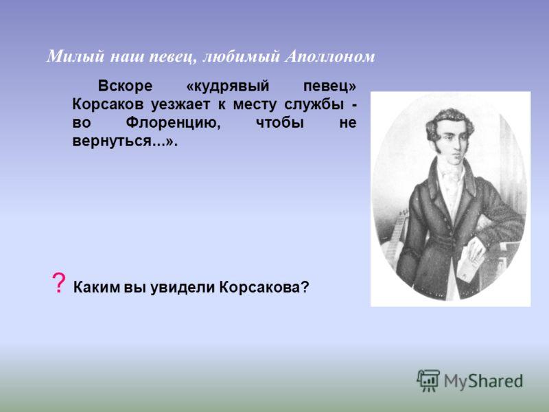 Известно, что на первый лицейский праздник в Царское Село 19 октября 1817 года приехали Пушкин, Кюхельбекер, Малиновский, Вольховский, Корсаков, Илличевский. 19 октября 1818-го - празднование лицейской годовщины у Пущина, у которого собралось 14 чело
