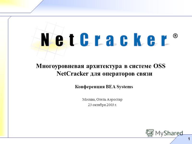 ® 1 Многоуровневая архитектура в системе OSS NetCracker для операторов связи Москва, Отель Аэростар 23 октября 2003 г. Конференция BEA Systems