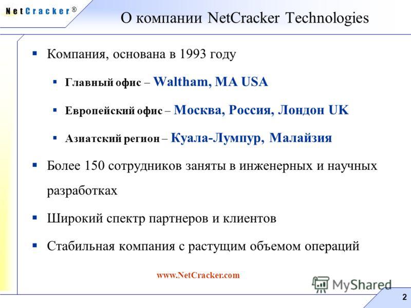 ® 2 О компании NetCracker Technologies Компания, основана в 1993 году Главный офис – Waltham, MA USA Европейский офис – Москва, Россия, Лондон UK Азиатский регион – Куала-Лумпур, Малайзия Более 150 сотрудников заняты в инженерных и научных разработка
