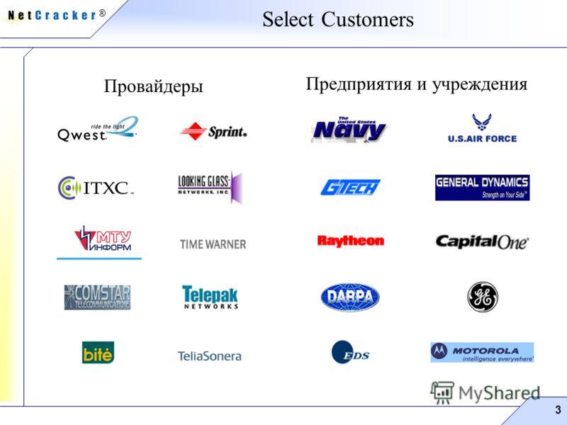 ® 3 Select Customers Провайдеры Предприятия и учреждения