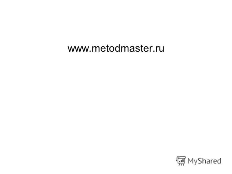 www.metodmaster.ru