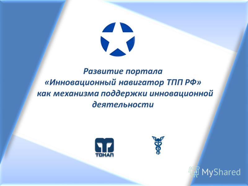 Развитие портала «Инновационный навигатор ТПП РФ» как механизма поддержки инновационной деятельности