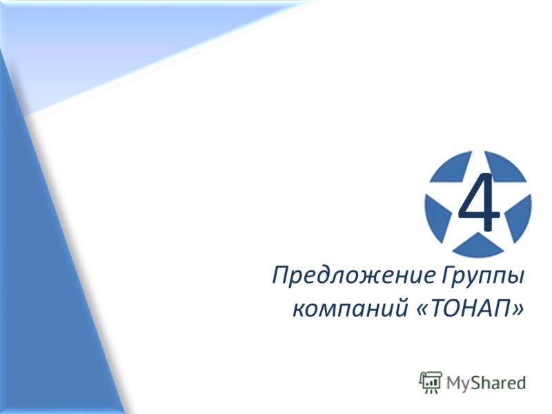 Предложение Группы компаний «ТОНАП» 4
