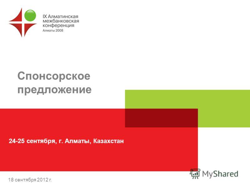 18 сентября 2012 г. Спонсорское предложение 24-25 сентября, г. Алматы, Казахстан
