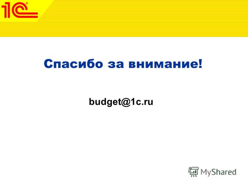 Спасибо за внимание! budget@1c.ru