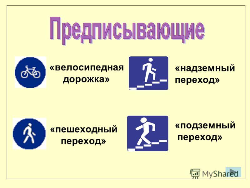 «Движение пешеходов запрещено»«Движение пешеходов запрещено» «велосипедная дорожка» «пешеходный переход» «надземный переход» «подземный переход»