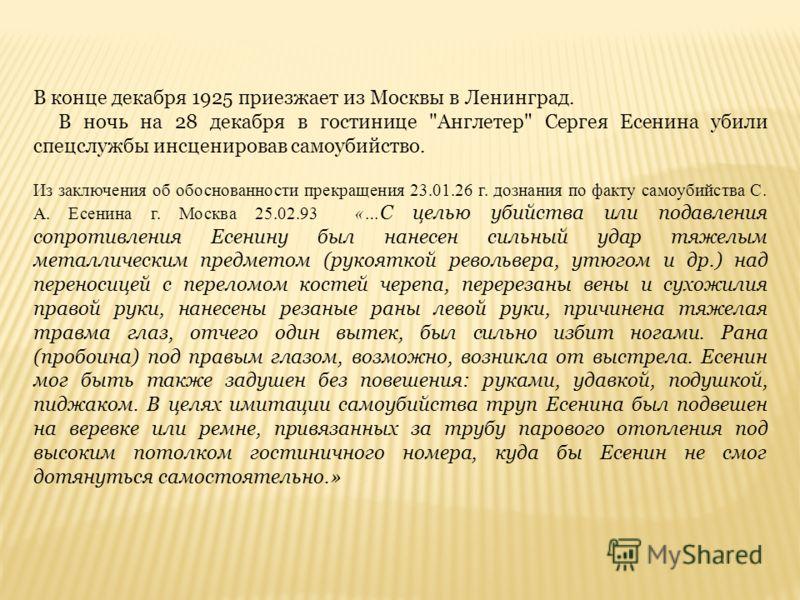 В конце декабря 1925 приезжает из Москвы в Ленинград. В ночь на 28 декабря в гостинице