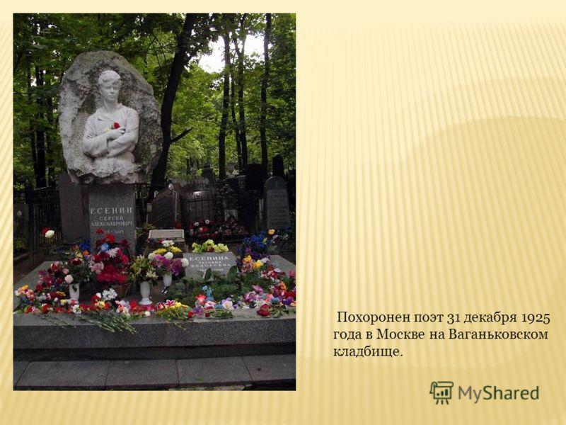 Похоронен поэт 31 декабря 1925 года в Москве на Ваганьковском кладбище.