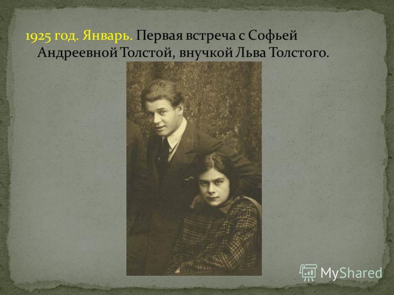 1925 год. Январь. Первая встреча с Софьей Андреевной Толстой, внучкой Льва Толстого.