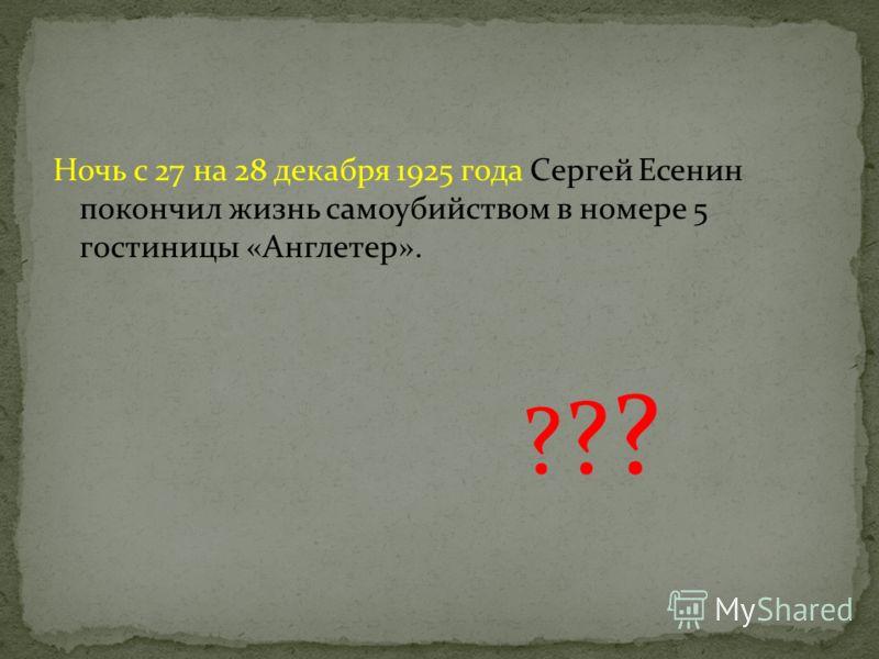 Ночь с 27 на 28 декабря 1925 года Сергей Есенин покончил жизнь самоубийством в номере 5 гостиницы «Англетер». ? ? ?