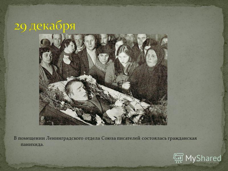 В помещении Ленинградского отдела Союза писателей состоялась гражданская панихида.