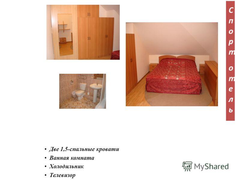 Две 1,5-спальные кровати Ванная комната Холодильник Телевизор СпортотельСпортотель Двухместный, однокомнатный номер «Студия»