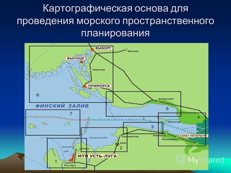 Картографическая основа для проведения морского пространственного планирования