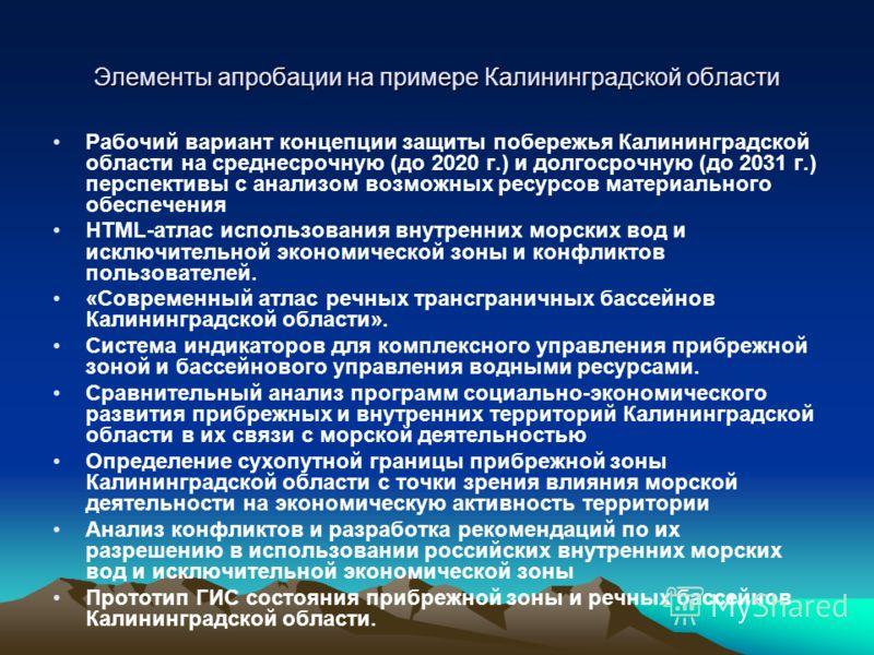 Элементы апробации на примере Калининградской области Рабочий вариант концепции защиты побережья Калининградской области на среднесрочную (до 2020 г.) и долгосрочную (до 2031 г.) перспективы с анализом возможных ресурсов материального обеспечения HTM