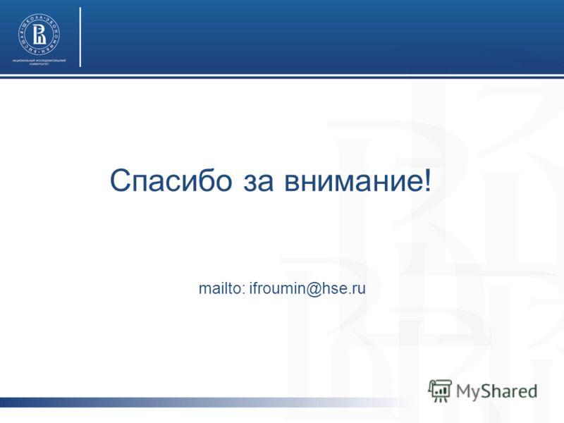 mailto: ifroumin@hse.ru Спасибо за внимание!
