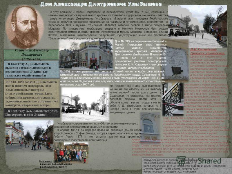 В 1858 году А.Д. Улыбышев умер. Ппохоронен в селе Лукино. В 1830 году А.Д. Улыбышев вышел в отставку, поселился в родовом имении Лукино, где занимался хозяйственной и литературной деятельностью. В 1840–1850 годах А.Д. Улыбышев жил в Нижнем Новгороде.