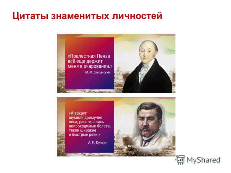 Цитаты знаменитых личностей