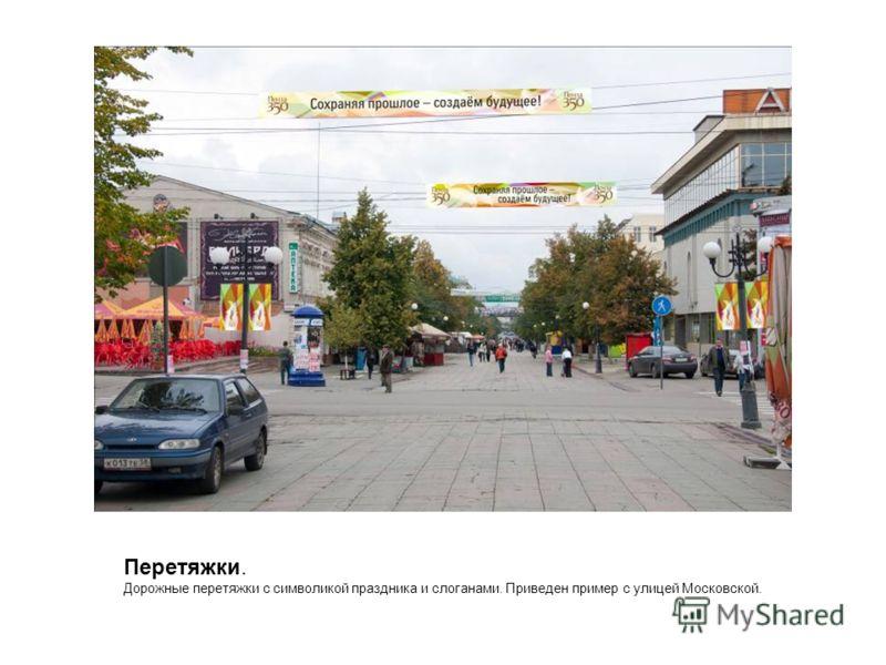 Перетяжки. Дорожные перетяжки с символикой праздника и слоганами. Приведен пример с улицей Московской.