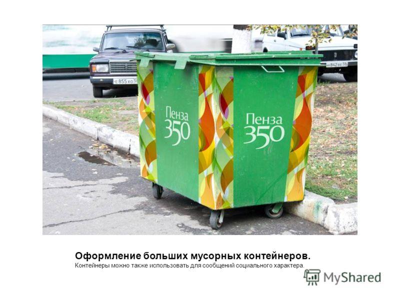 Оформление больших мусорных контейнеров. Контейнеры можно также использовать для сообщений социального характера.