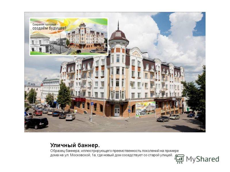 Уличный баннер. Образец баннера, иллюстрирующего преемственность поколений на примере дома на ул. Московской, 1а, где новый дом соседствует со старой улицей.