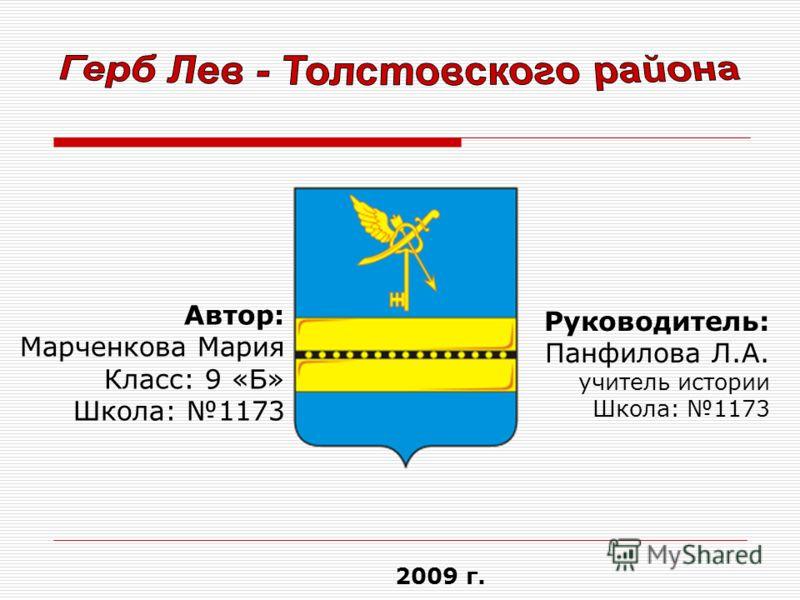 Автор: Марченкова Мария Класс: 9 «Б» Школа: 1173 Руководитель: Панфилова Л.А. учитель истории Школа: 1173 2009 г.