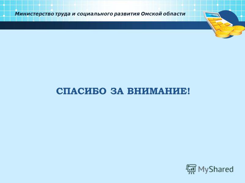 Министерство труда и социального развития Омской области СПАСИБО ЗА ВНИМАНИЕ!