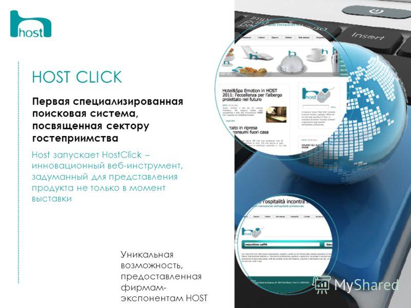 HOST CLICK Первая специализированная поисковая система, посвященная сектору гостеприимства Host запускает HostClick – инновационный веб-инструмент, задуманный для представления продукта не только в момент выставки Уникальная возможность, предоставлен