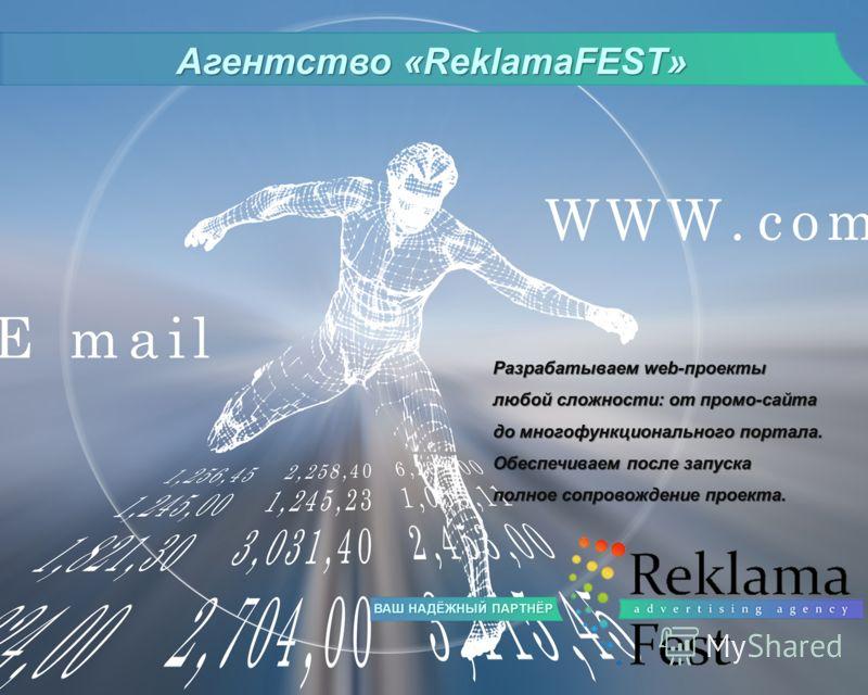 ВАШ НАДЁЖНЫЙ ПАРТНЁР Агентство «ReklamaFEST» Разрабатываем web-проекты любой сложности: от промо-сайта до многофункционального портала. Обеспечиваем после запуска полное сопровождение проекта.