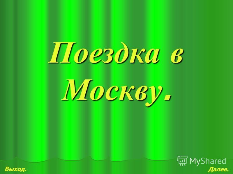 Выход. Далее. Поездка в Москву.
