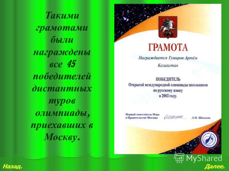 Далее.Назад. Такими грамотами были награждены все 45 победителей дистантных туров олимпиады, приехавших в Москву.