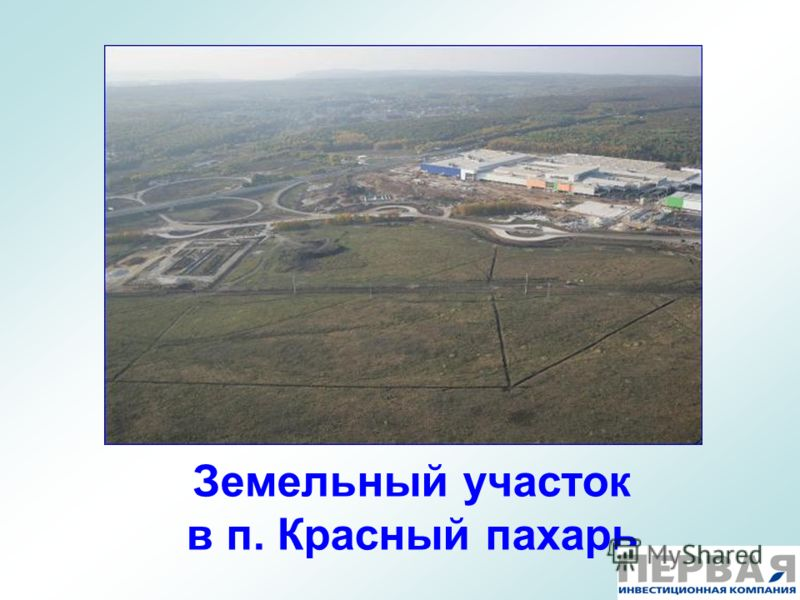 Земельный участок в п. Красный пахарь