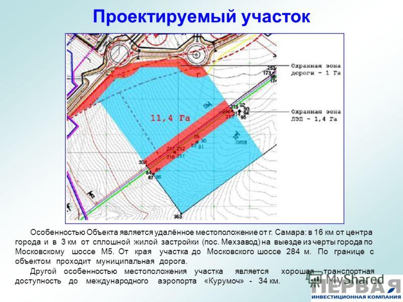 Проектируемый участок Особенностью Объекта является удалённое местоположение от г. Самара: в 16 км от центра города и в 3 км от сплошной жилой застройки (пос. Мехзавод) на выезде из черты города по Московскому шоссе М5. От края участка до Московского