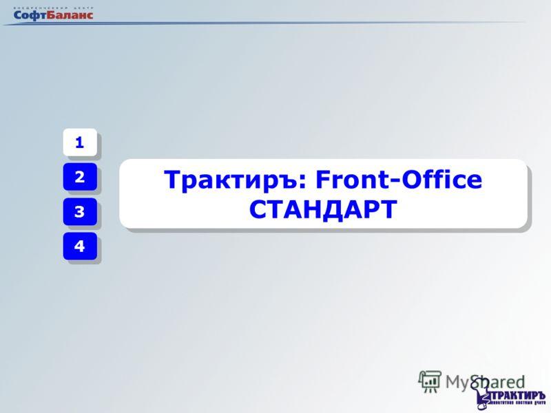 1 1 2 2 3 3 4 4 Трактиръ: Front-Office СТАНДАРТ