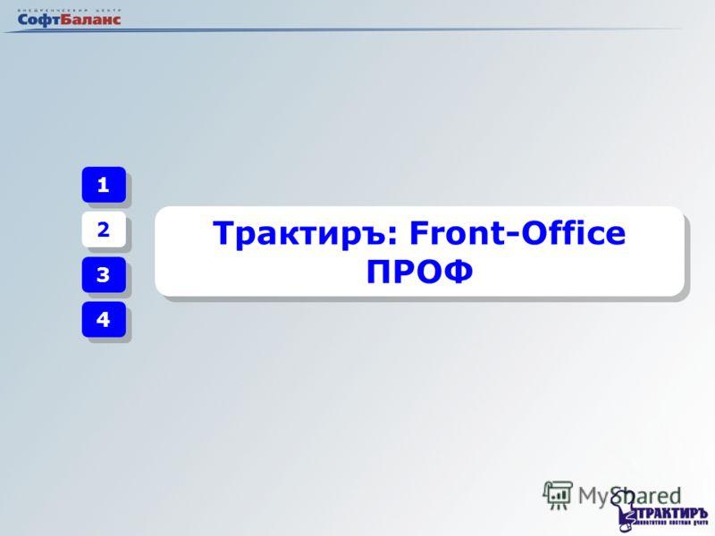 1 1 2 2 3 3 4 4 Трактиръ: Front-Office ПРОФ