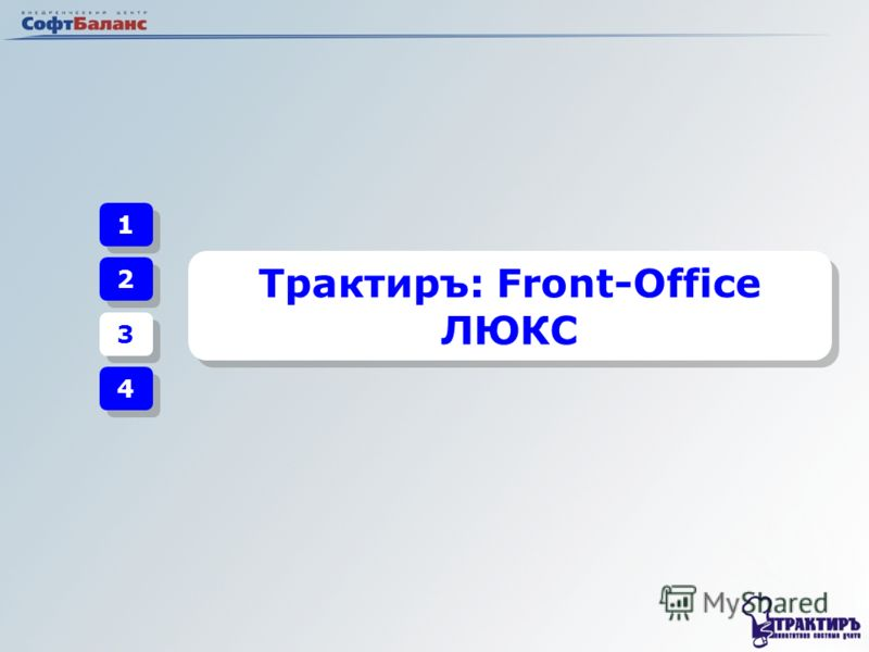 1 1 2 2 3 3 4 4 Трактиръ: Front-Office ЛЮКС