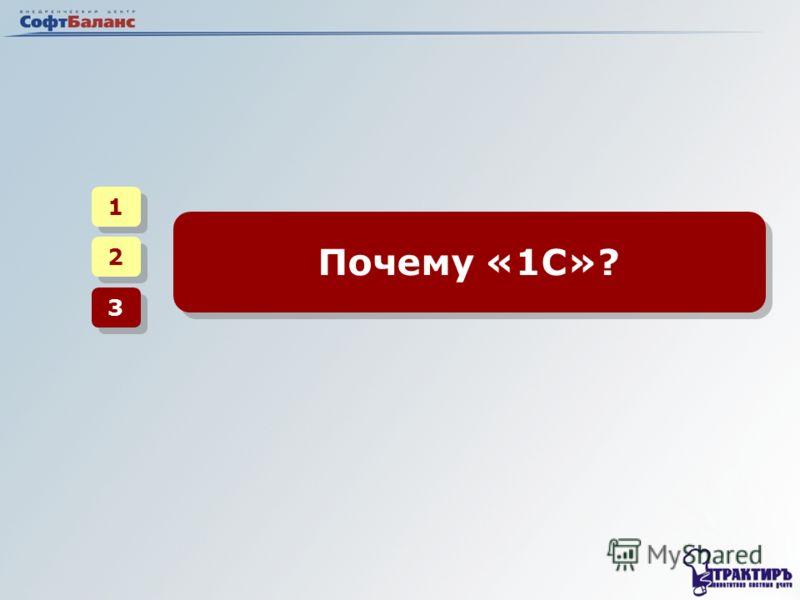 1 1 2 2 3 3 Почему «1С»?