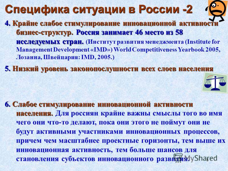 8 Специфика ситуации в России -2 4. Крайне слабое стимулирование инновационной активности бизнес-структур. Россия занимает 46 место из 58 исследуемых стран. 4. Крайне слабое стимулирование инновационной активности бизнес-структур. Россия занимает 46