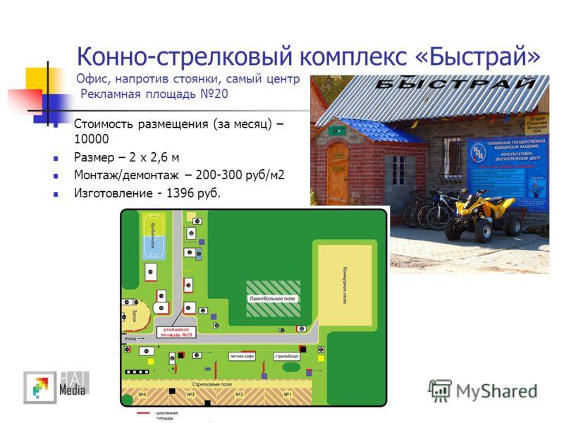 Конно-стрелковый комплекс «Быстрай» Офис, напротив стоянки, самый центр Рекламная площадь 20 Стоимость размещения (за месяц) – 10000 Размер – 2 х 2,6 м Монтаж/демонтаж – 200-300 руб/м2 Изготовление - 1396 руб.