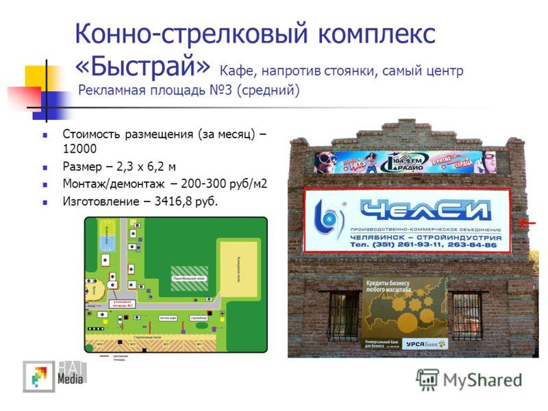 Конно-стрелковый комплекс «Быстрай» Кафе, напротив стоянки, самый центр Рекламная площадь 3 (средний) Стоимость размещения (за месяц) – 12000 Размер – 2,3 х 6,2 м Монтаж/демонтаж – 200-300 руб/м2 Изготовление – 3416,8 руб.