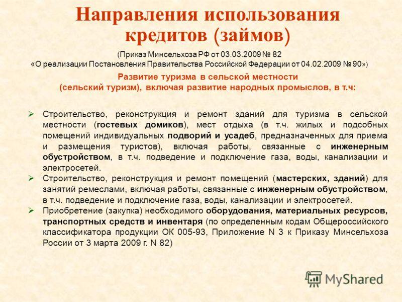 Построить дом в кредит украина