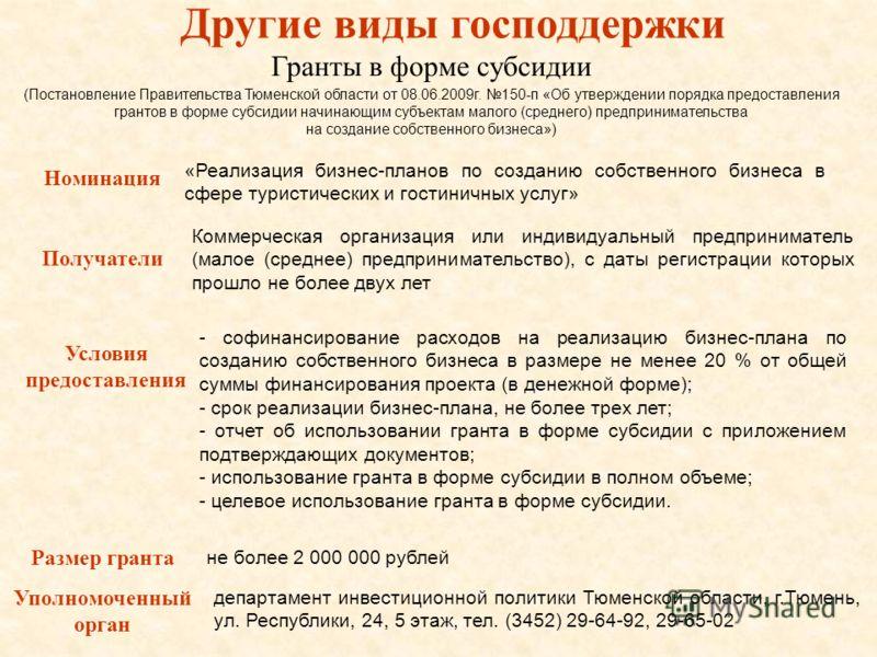 Гранты в форме субсидии (Постановление Правительства Тюменской области от 08.06.2009г. 150-п «Об утверждении порядка предоставления грантов в форме субсидии начинающим субъектам малого (среднего) предпринимательства на создание собственного бизнеса»)