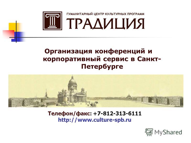 Организация конференций и корпоративный сервис в Санкт- Петербурге Телефон/факс: +7-812-313-6111 http://www.culture-spb.ru