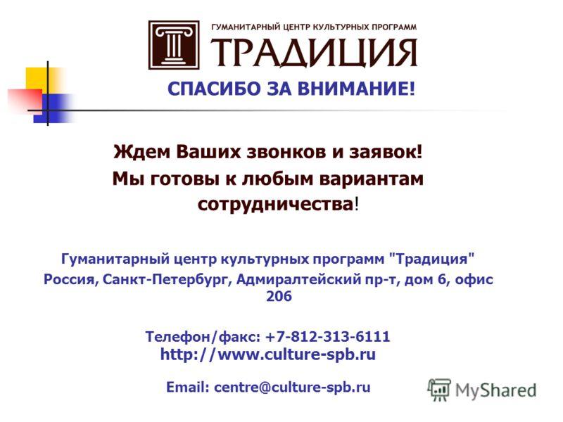 Ждем Ваших звонков и заявок! Мы готовы к любым вариантам сотрудничества! Гуманитарный центр культурных программ