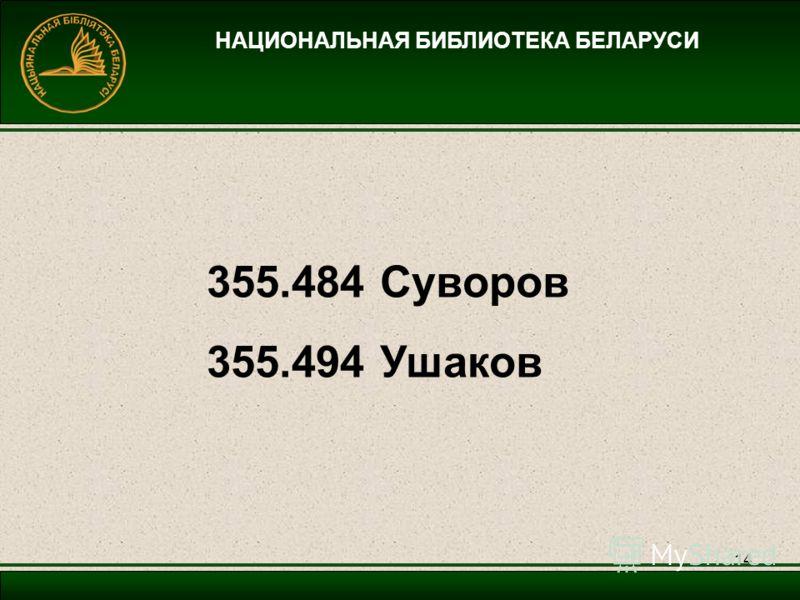 14 НАЦИОНАЛЬНАЯ БИБЛИОТЕКА БЕЛАРУСИ 355.484 Суворов 355.494 Ушаков