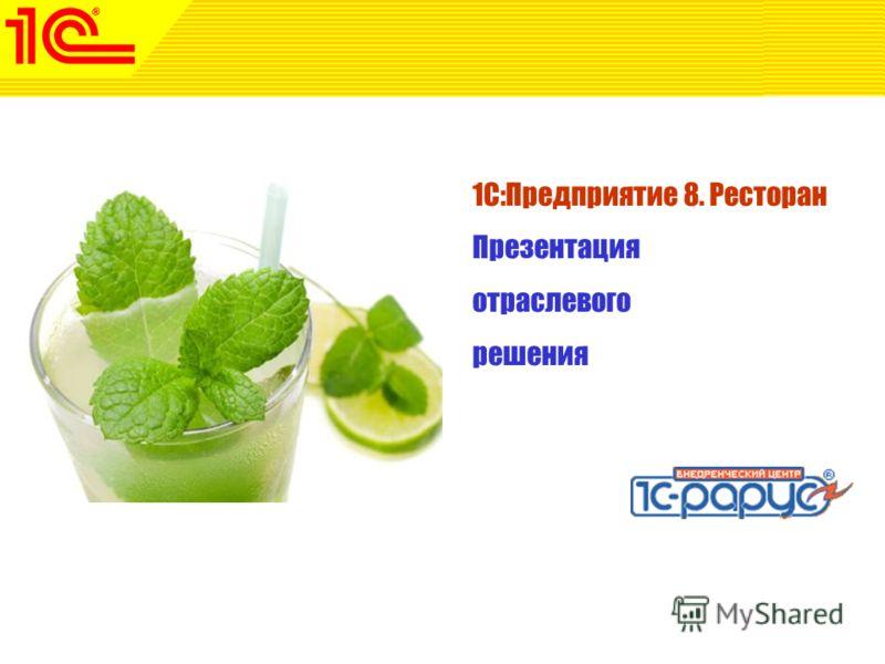 1 www.1c-menu.ru, Октябрь 2010 г. 1С:Предприятие 8. Ресторан Презентация отраслевого решения