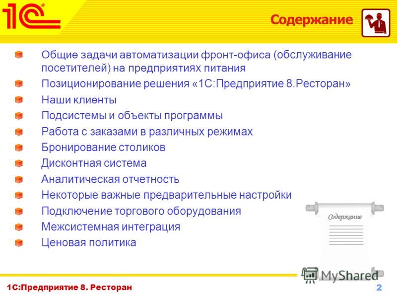 2 www.1c-menu.ru, Октябрь 2010 г. 1С:Предприятие 8. Ресторан Содержание Общие задачи автоматизации фронт-офиса (обслуживание посетителей) на предприяти ях питания П озиционирование решения «1С:Предприятие 8.Ресторан» Наши клиенты Подсистемы и объекты