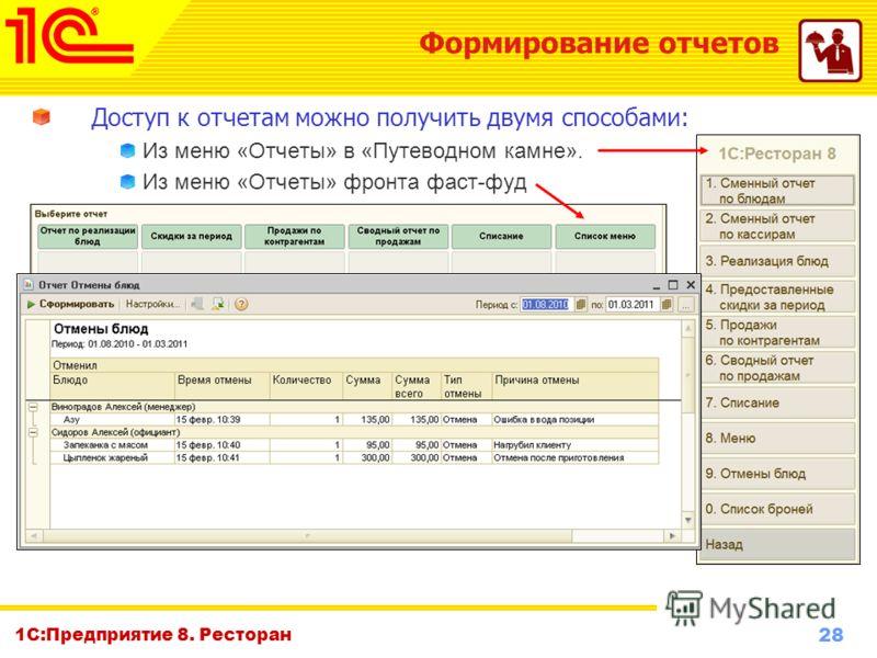 28 www.1c-menu.ru, Октябрь 2010 г. 1С:Предприятие 8. Ресторан Формирование отчетов Доступ к отчетам можно получить двумя способами: Из меню «Отчеты» в «Путеводном камне». Из меню «Отчеты» фронта фаст-фуд