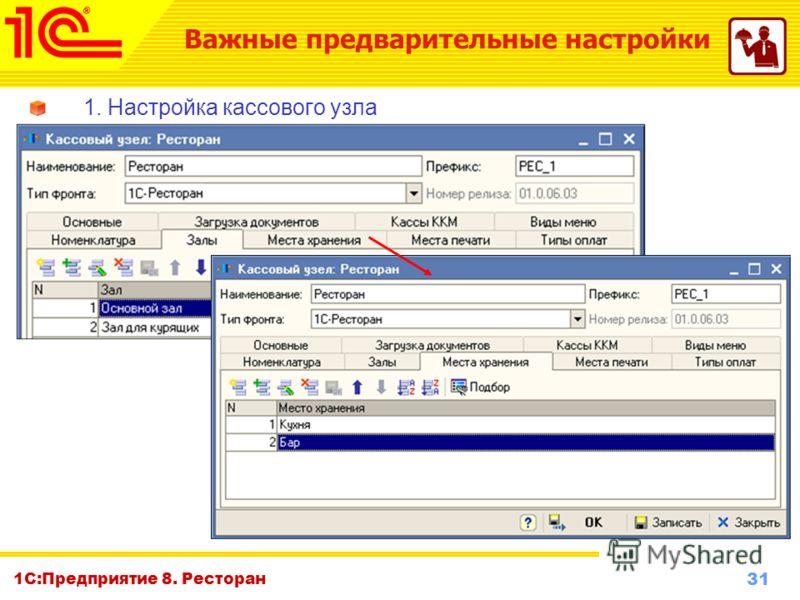 31 www.1c-menu.ru, Октябрь 2010 г. 1С:Предприятие 8. Ресторан 1. Настройка кассового узла Важные предварительные настройки